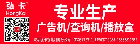河南弘卡视讯科技有限公司