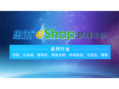 思迅 eShop管理系统