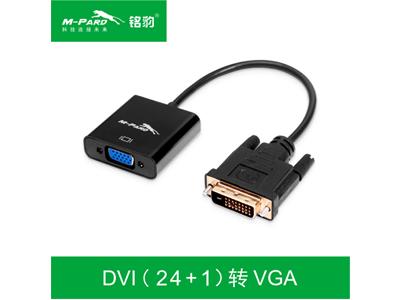 MH004 铭豹DVI(24+1)转VGA 转接器