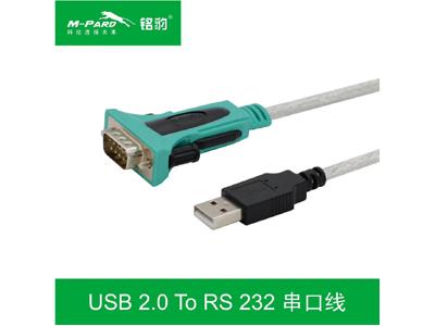MH341 铭豹USB2.0串口线 1.8米英国原装进口FTDI-FT232芯片