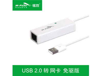 MH025 USB2.0免驱网卡