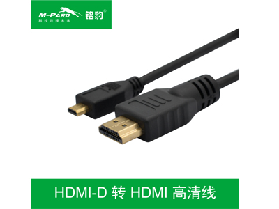 MH045 HDMI D型转HDMI 1.8米