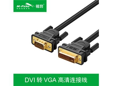 MH303 DVI转VGA连接线 1.8米