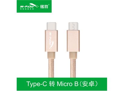 MD027 Type-C转安卓