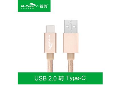 MD009 USB2.0Type-C数据线