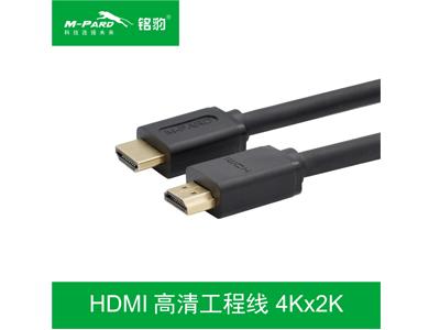 2.0版HDMI高清线1.5米/3米/5米/10米/15米/20米/25米/30米