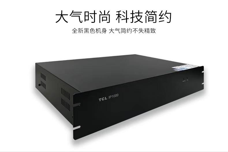 TCL IP1000B 集團電話             (支持網口調試,最大支持8外線48分機)