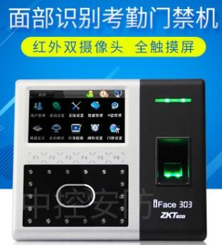 中控303人脸机,4.3寸触屏 容量1500人脸,U盘 TCPIP通讯 简单门禁