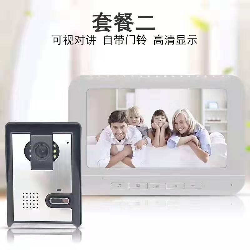 可视门铃 7寸显示屏  可对讲视频通话