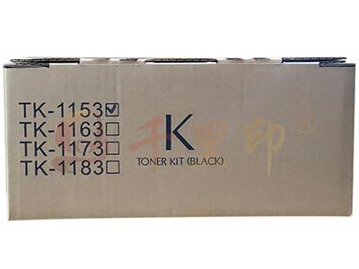 京瓷1153 粉盒
