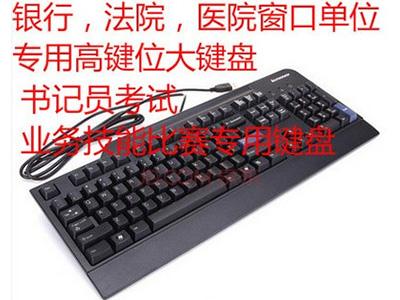 联想8825键盘
