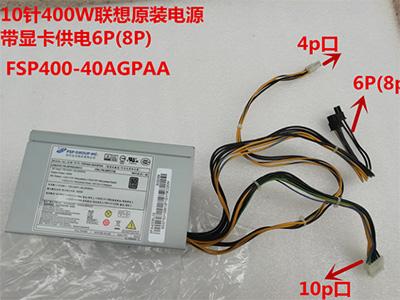 联想10针额定400瓦带显卡6P