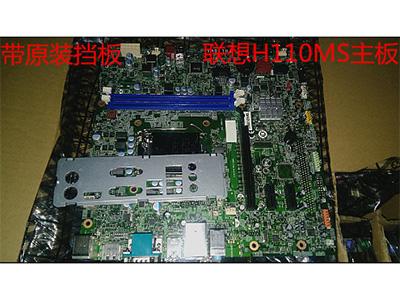 全新联想主板 H110主板 启天M4650主板 上6代CPU的 全新未上机