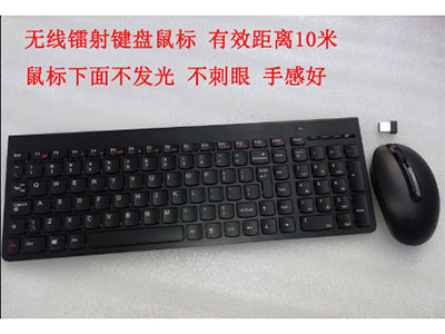 原装联想无线键盘鼠标 原装联想无线键盘鼠标 台式机 笔记本用