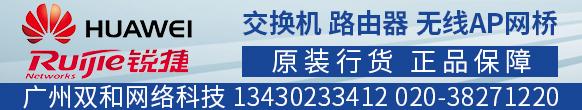 廣州雙和網絡科技有限公司