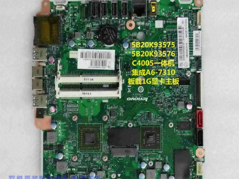 联想C4005一体机独显主板 A6-7310 主板 A8-7410 主板 集显主板