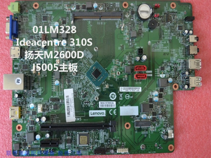 联想ideacentre 310S主板 奔腾四核J5005 V330 扬天2900D L型主板