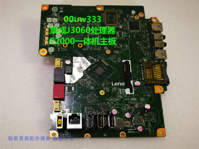 联想C2000一体机全新主板 LA-C671P J3060 intel四核 主板 S200Z
