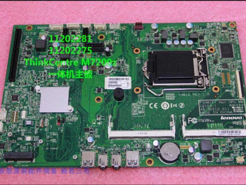 联想Thinkcentre M7200z主板 PIH81F E63Z E73Z一体机主板M7250z