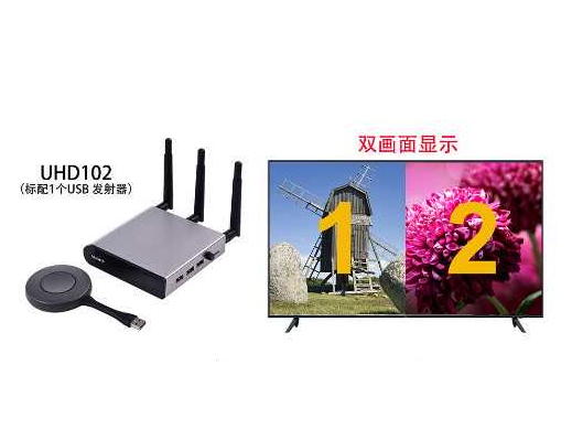 UHD102 USB无线协助会议系统