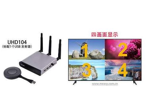 UHD104 USB无线协助会议系统