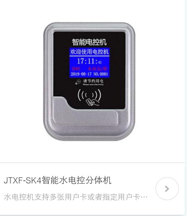 中文智能水控机SK4  WIFI版 TCPIP版 可以和售饭软件共用一套软件形成一卡通一个数据库通