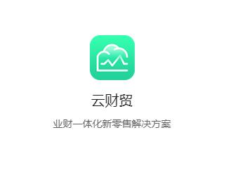 金蝶 精斗云 云财贸 业财一体化新零售解决方案