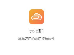 金蝶 精斗云 云报销 简单好用的费用报销软件