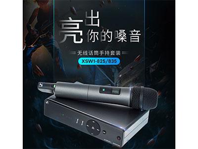 河南律動電子科技有限公司特價推薦:森海塞爾 無線話筒