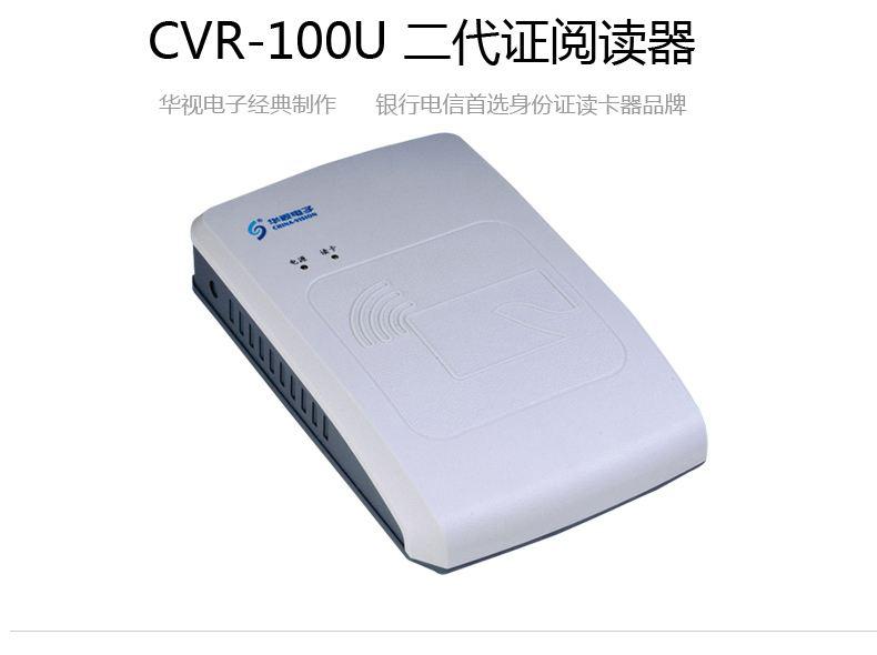 郑州华视100U身份证阅读器厂家USB接口,支持SDK二次开发,可用于云筑网,广联达系统