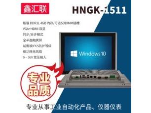 汇联 HNGK-1511 工控机 w10系统 DDR3 4G 内存 VGA+HDMI双显示 不同或异步模式 全平面触摸屏