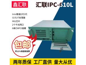 汇联 IPC-610L 工控机 英特尔酷睿2代/3代 I3/I5/I7处理器 2个千兆网卡 H61芯片 6串口4PCI插槽