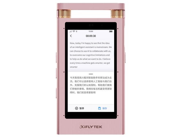 科大訊飛AI智能錄音筆SR501  實時語音轉換文字中英互譯