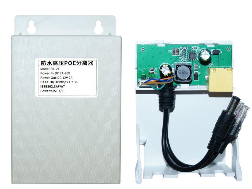 帝杰安 防水盒高压非标POE分离器 DF-7012F