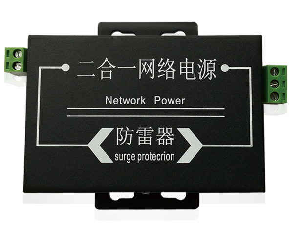 帝杰安 网络电源防雷器 DF-605C