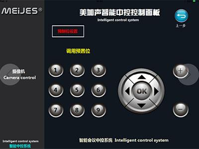 Meijes  控制编辑软件ME-PGM/AS触摸屏编辑、主机编程、红外学习编程软件1套