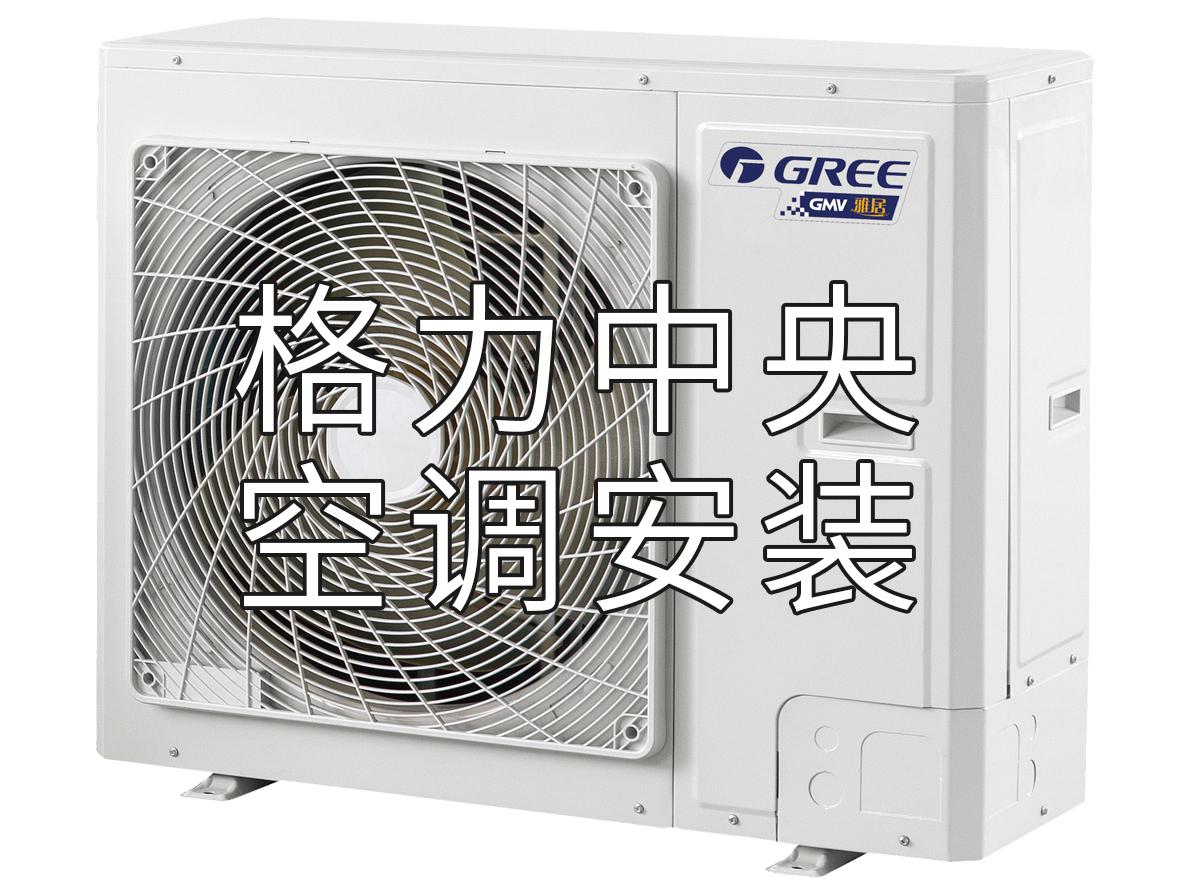 格力 中央空调安装