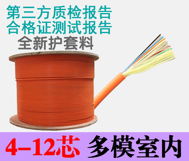 GJFJV-4A1a 50/125 4芯多模室內軟光纜盈通 歐普士  歐林克 岳訊