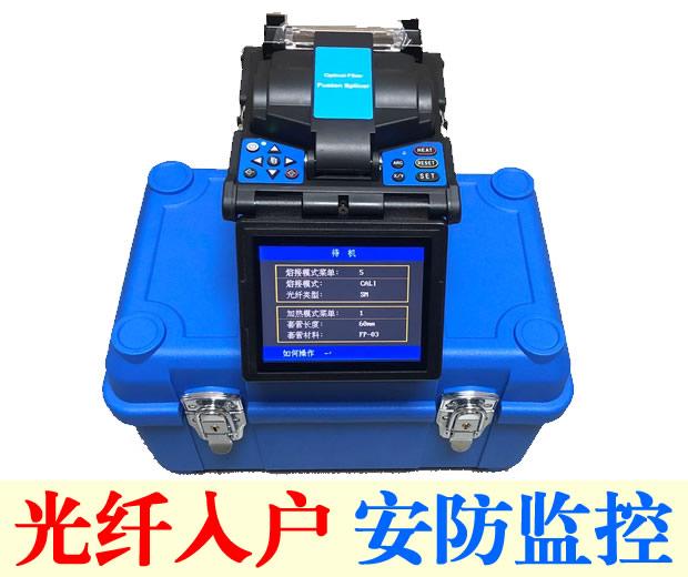 南京吉隆型光纖熔接機光纖入戶 安防監控 主干線 速度快 效率高     特價:4300元/臺
