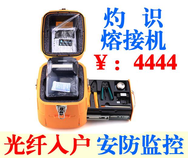 四川灼識AI-8C 光纖熔接機光纖入戶 安防監控 主干線 速度快 效率高  ¥:4300元/臺