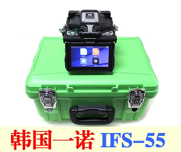 韓國一諾IFS-55  四馬達高速熔接機光纖入戶 安防監控 主干線 速度快 效率高 特價:7500