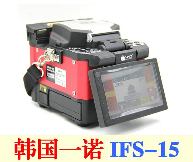 韓國一諾IFS-15A  四馬達高速熔接機光纖入戶 安防監控 主干線 速度快 效率高     特價:8500元