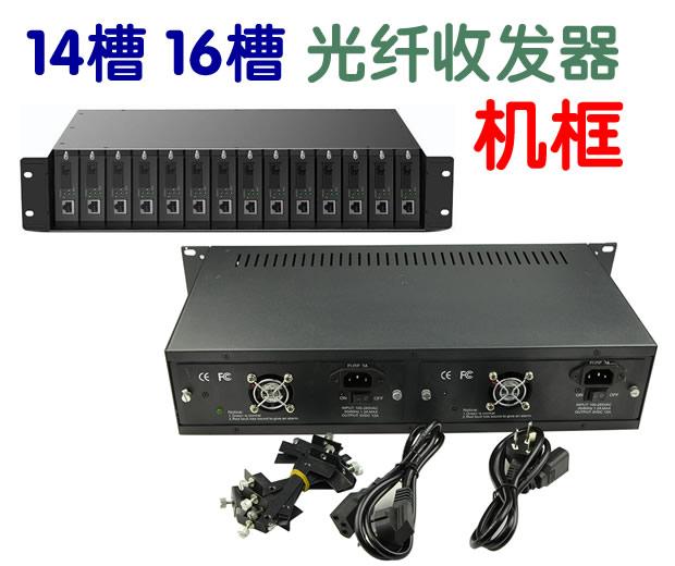 14槽雙電源 16槽收發器 集中供電支持多種 收發器。