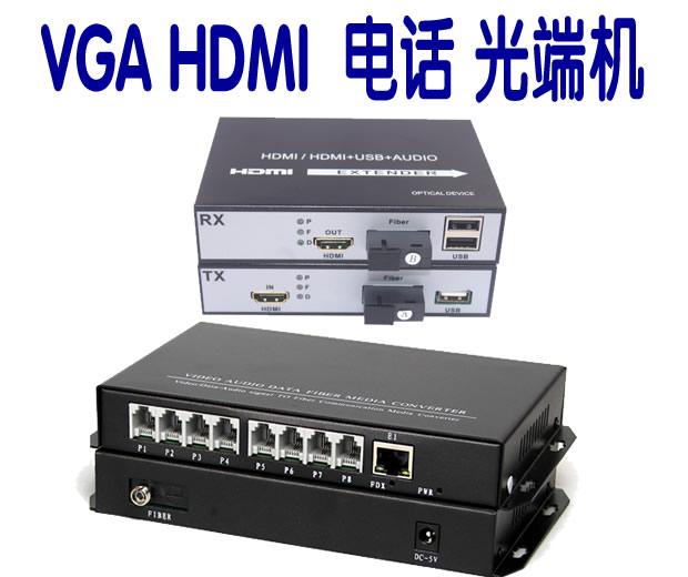 VGA光端機HDMI光端機+USB口 語音電話電話光端機電話光端機 VGA光端機 HDMIN光端機