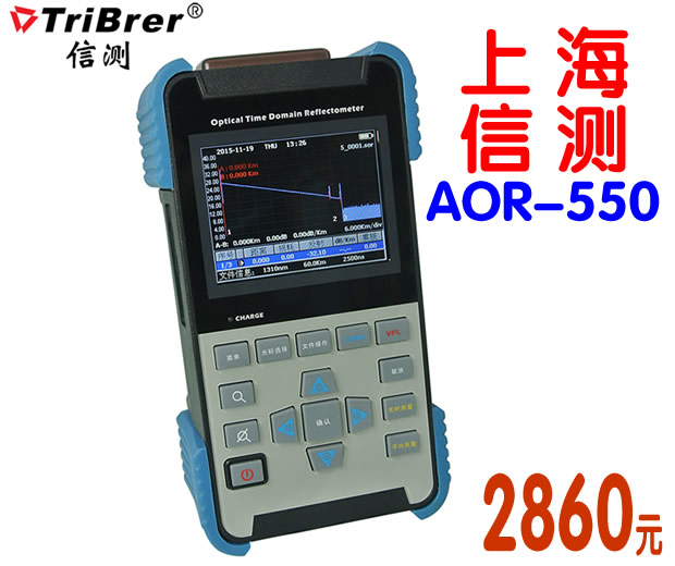 上海信測OTDR AOR-550-S  光時域反射儀 80公里光纖斷點測試 斷點查詢(特價:2580元)