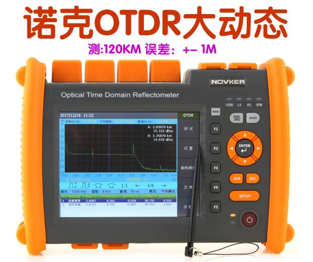 美國諾克OTDR 大屏 帶紅光 光功 光源功能  120公里(特價:4800元)