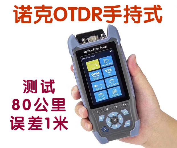 諾克OTDR 雙波長1310、1550  光時域反射儀斷點測試儀 查詢光纜斷點