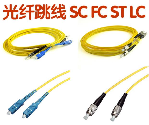 單模光纖跳線 SC-ST ST-ST ST-FC SC-SC FC-FC SC-FC LC-LC LC-ST/SC/FC單模雙纖 各大品牌