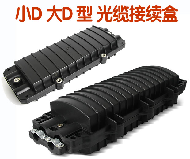 小D型12芯接續包 大D型24芯 48芯 96芯 144芯 光纖接續包