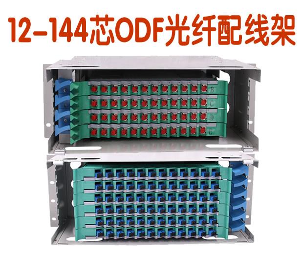 12芯 24芯 48芯 72芯 96芯 144芯光纖配線架 ODF單元體可配 SC方頭 FC圓頭 LC小方頭 單模多模
